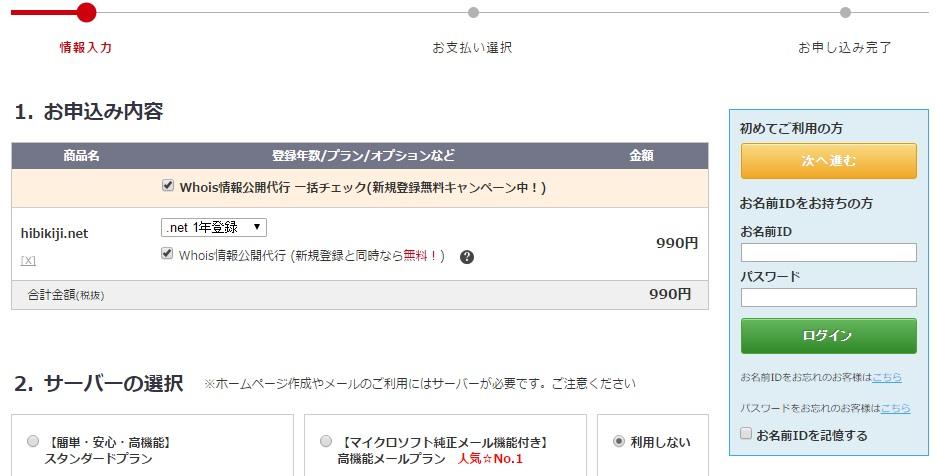 blog-domain-order-check