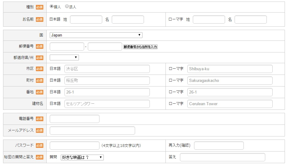 blog-domain-order-member