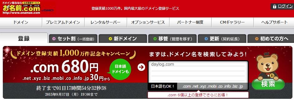 blog-domain-search
