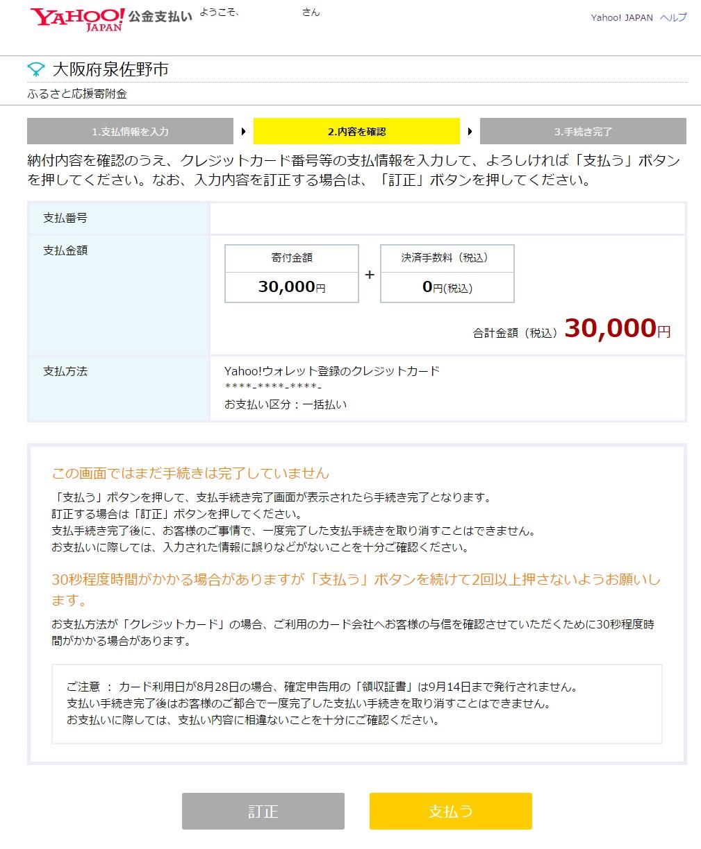 setuyaku-furusato-choice2015-kokin-check