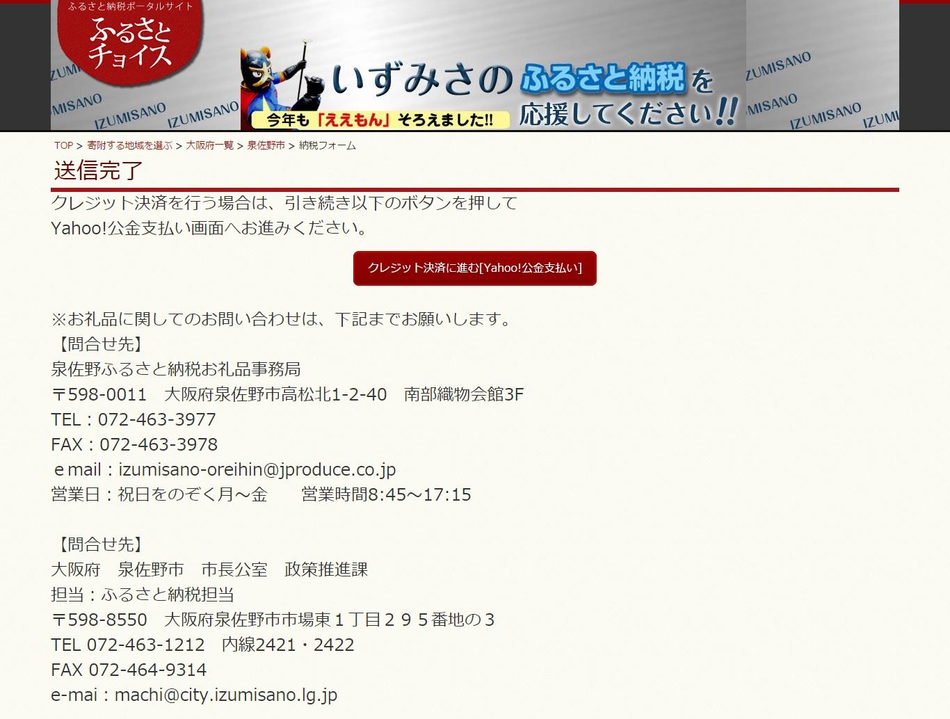 setuyaku-furusato-choice2015-search-izumisano-order-send