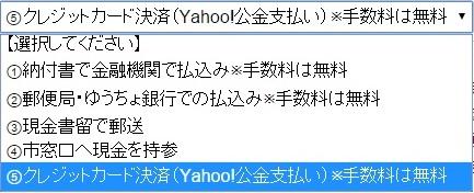 setuyaku-furusato-choice2015-search-izumisano-paystyle