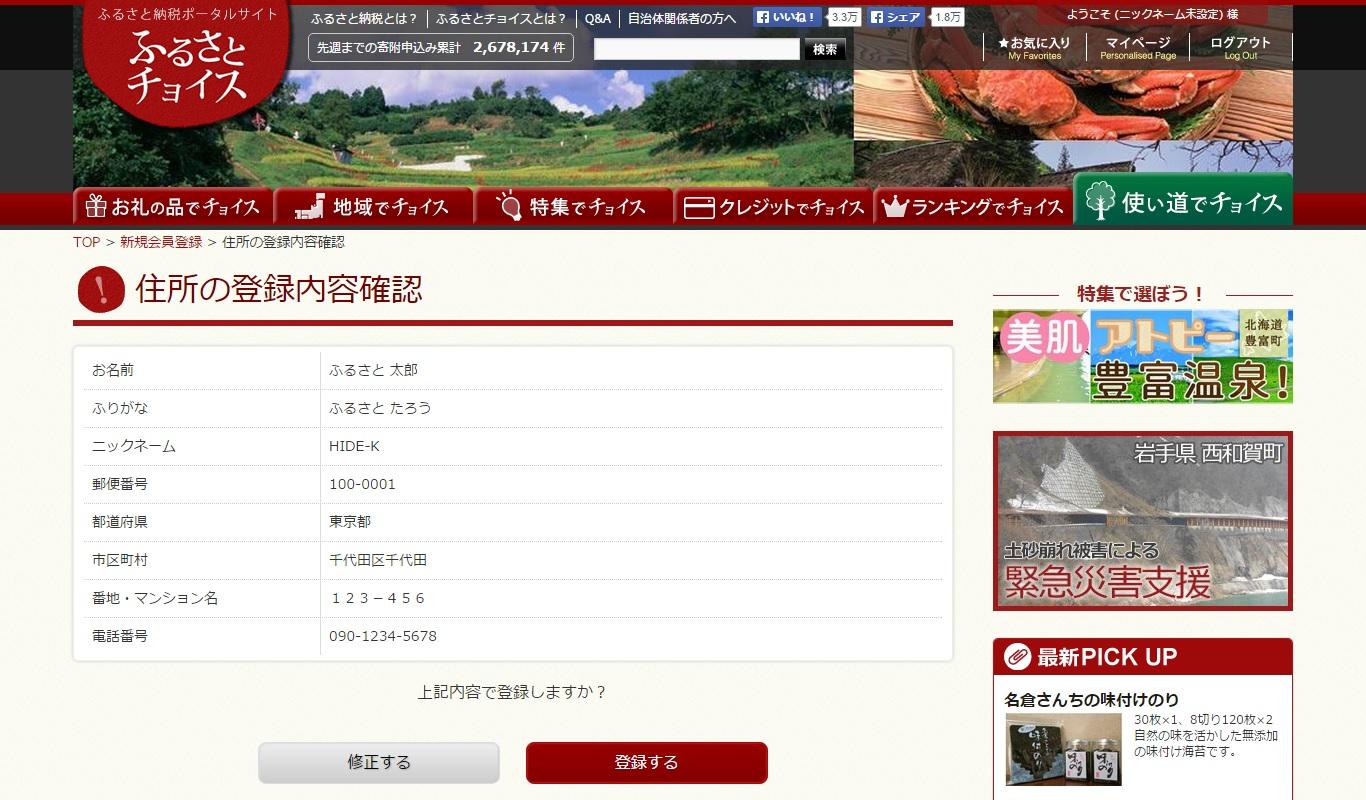 setuyaku-furusato-newmember-address-check