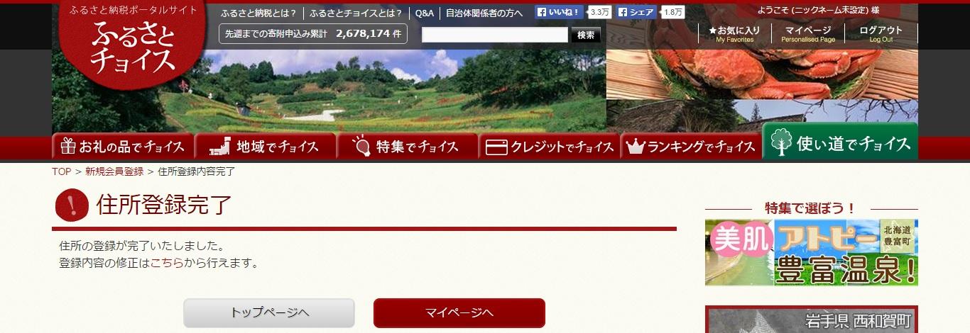 setuyaku-furusato-newmember-address-open