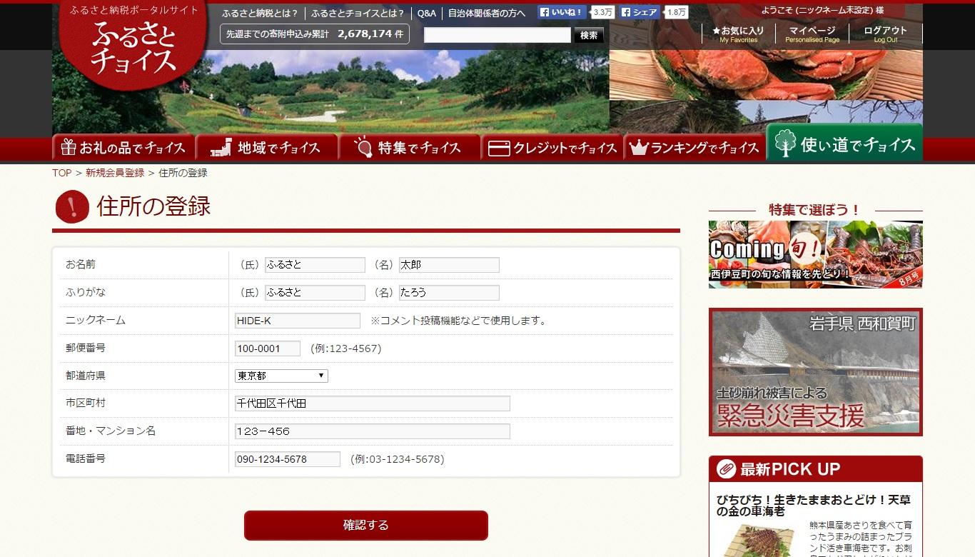 setuyaku-furusato-newmember-address