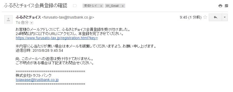 setuyaku-furusato-newmember-kari-mail