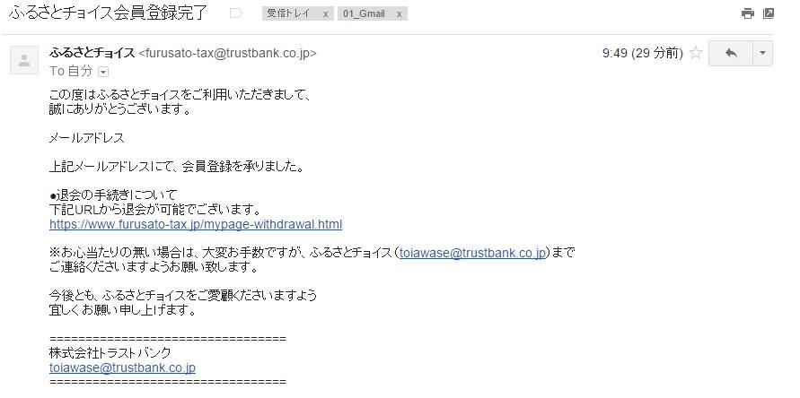 setuyaku-furusato-newmember-open-mail