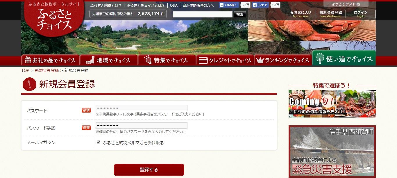 setuyaku-furusato-newmember-pass