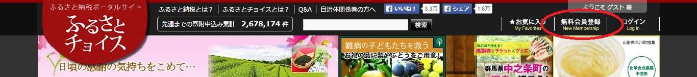 setuyaku-furusato-newmember