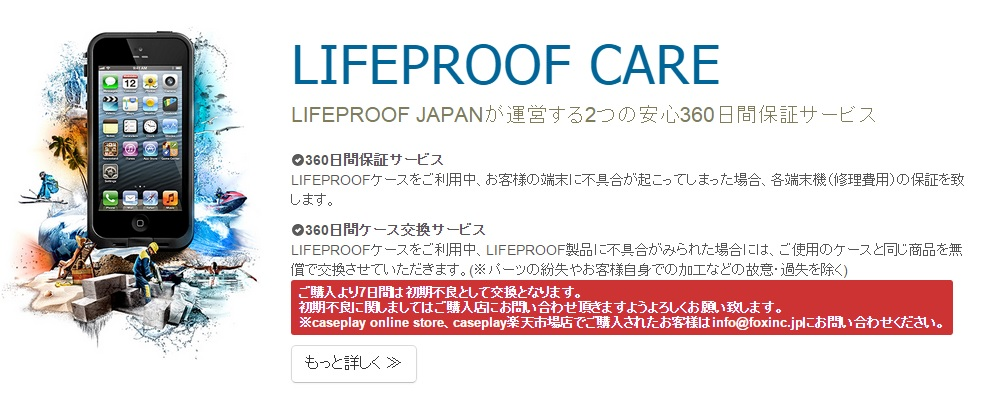 mobile-iphone6s-lifeproofnuud-care