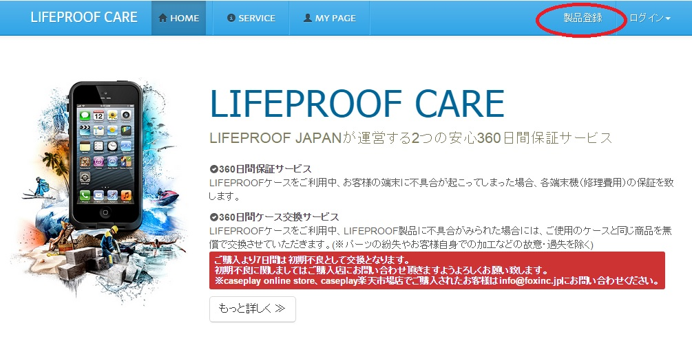 mobile-lifeproofcare-top