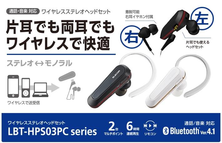 mobile-gadget-wireless-earphones-hedsettype
