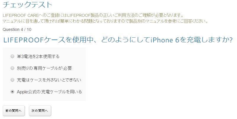 mobile-lifeproofcare-registration-q04