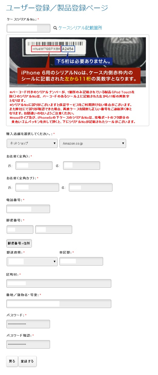 mobile-lifeproofcare-registration4