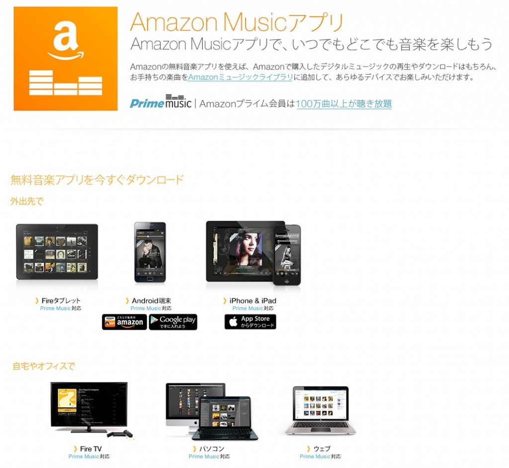 benri-amazon-primemusic-app