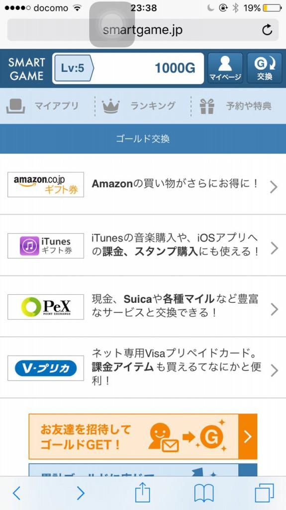 mobile-app-smartgame-kankin