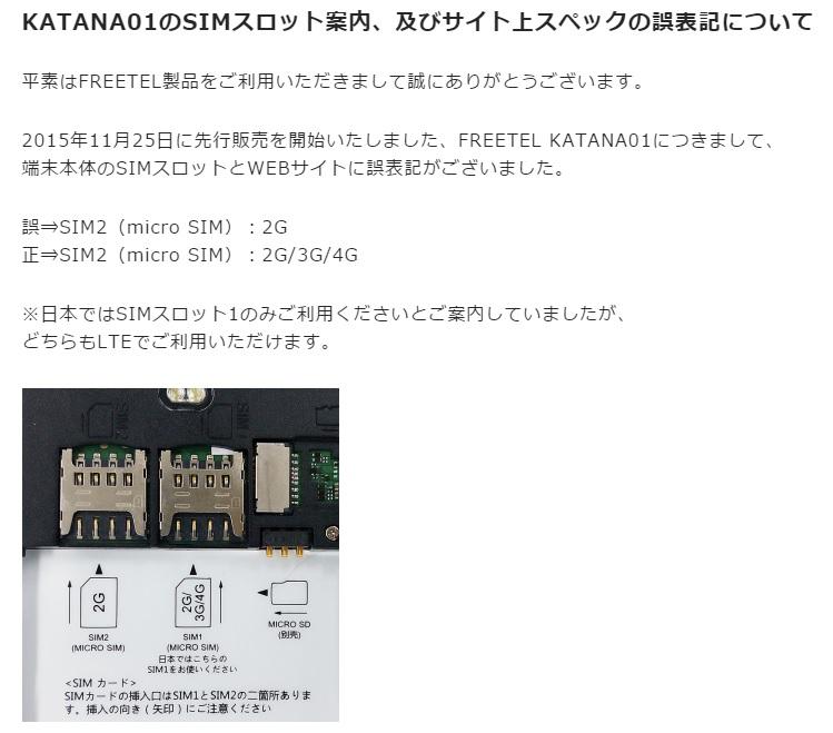 mobile-freetel-katana01-get-goki