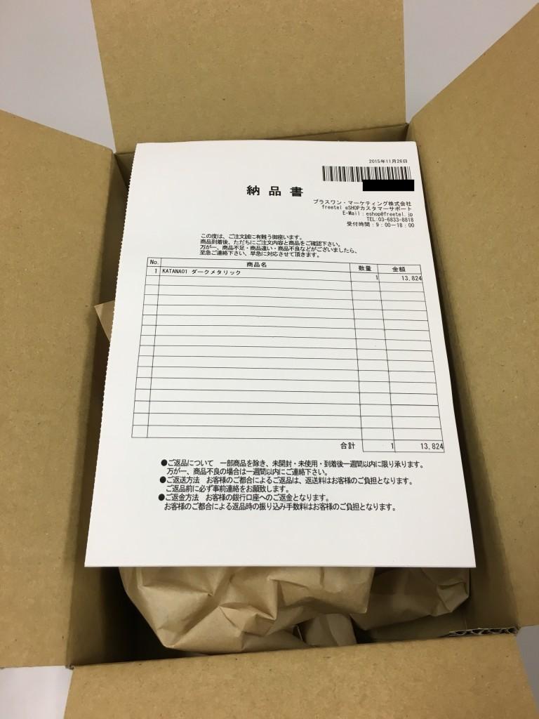 mobile-katana01-get-02