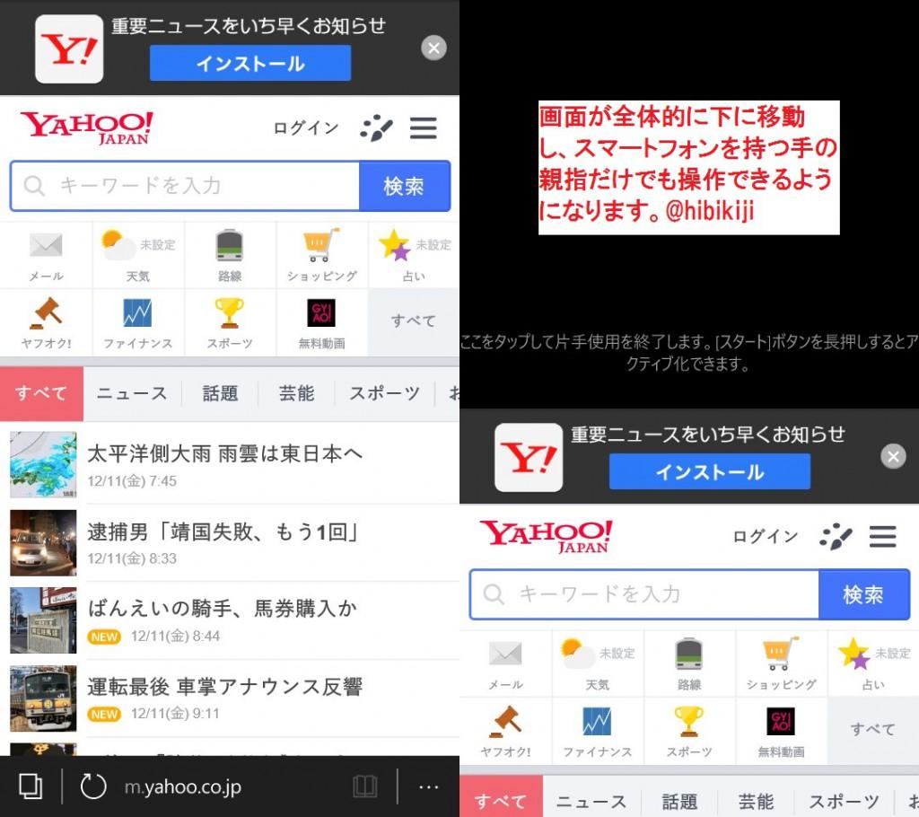 mobile-freetel-katana01-matome2-katate2