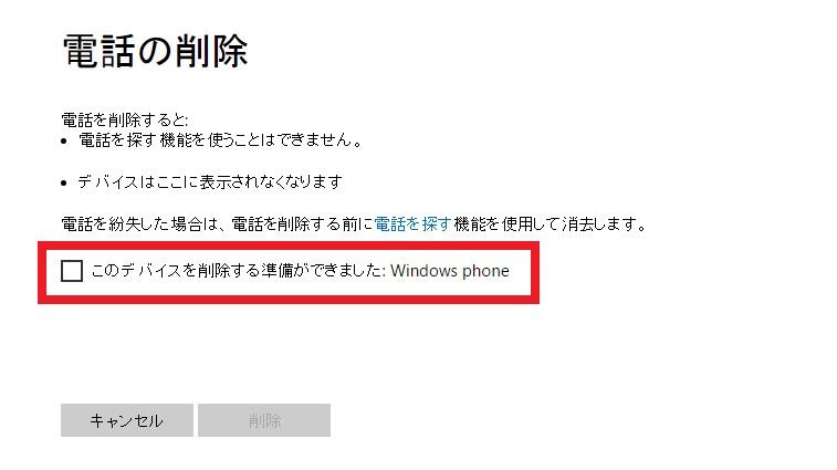 mobile-freetel-katana01-matome3-msaccount-delete3