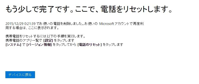 mobile-freetel-katana01-matome3-msaccount-delete4