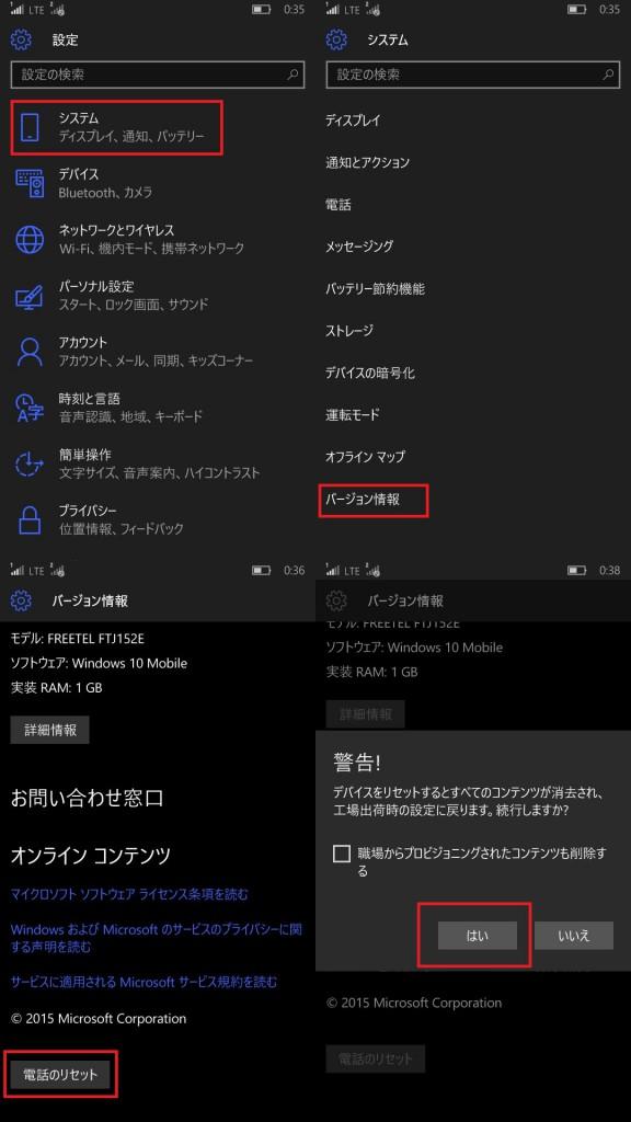 mobile-freetel-katana01-matome3-msaccount-delete5
