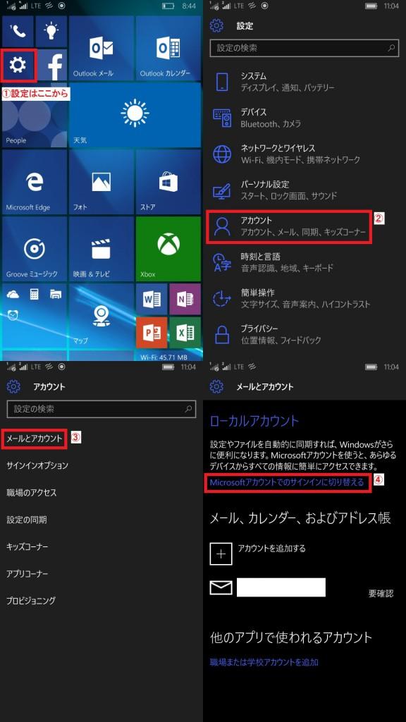 mobile-freetel-katana01-matome3-msaccount-setting1