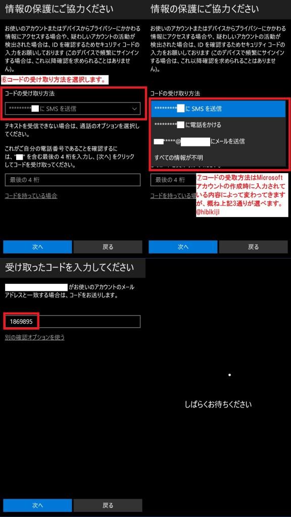 mobile-freetel-katana01-matome3-msaccount-setting3
