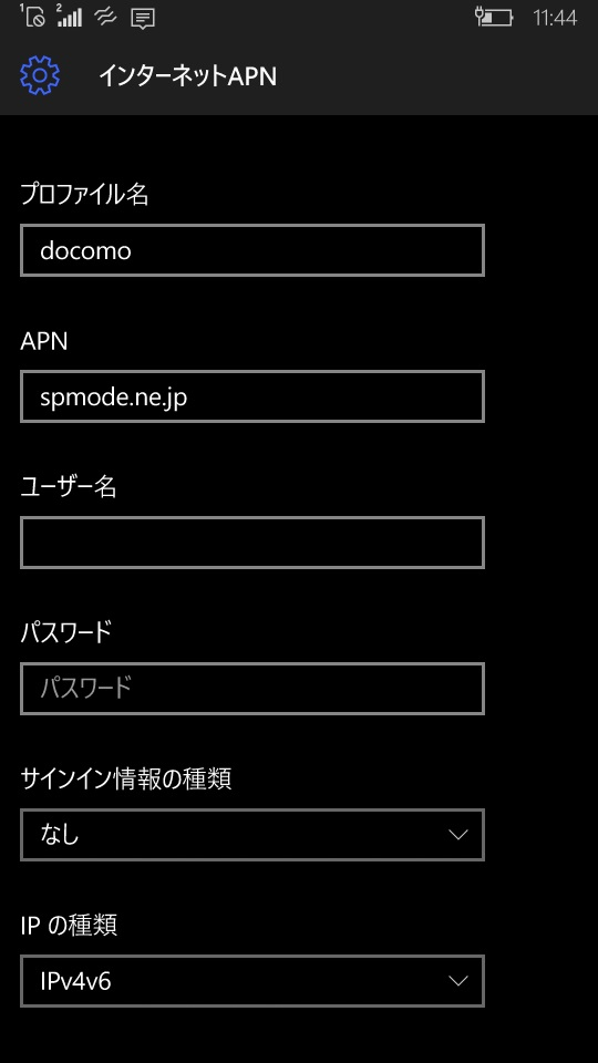 mobile-freetel-katana01-setup-docomosim-06_1