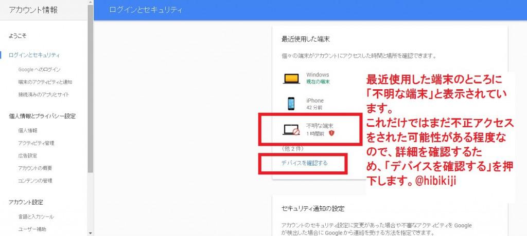 tips-googleaccount-2dankai-activity