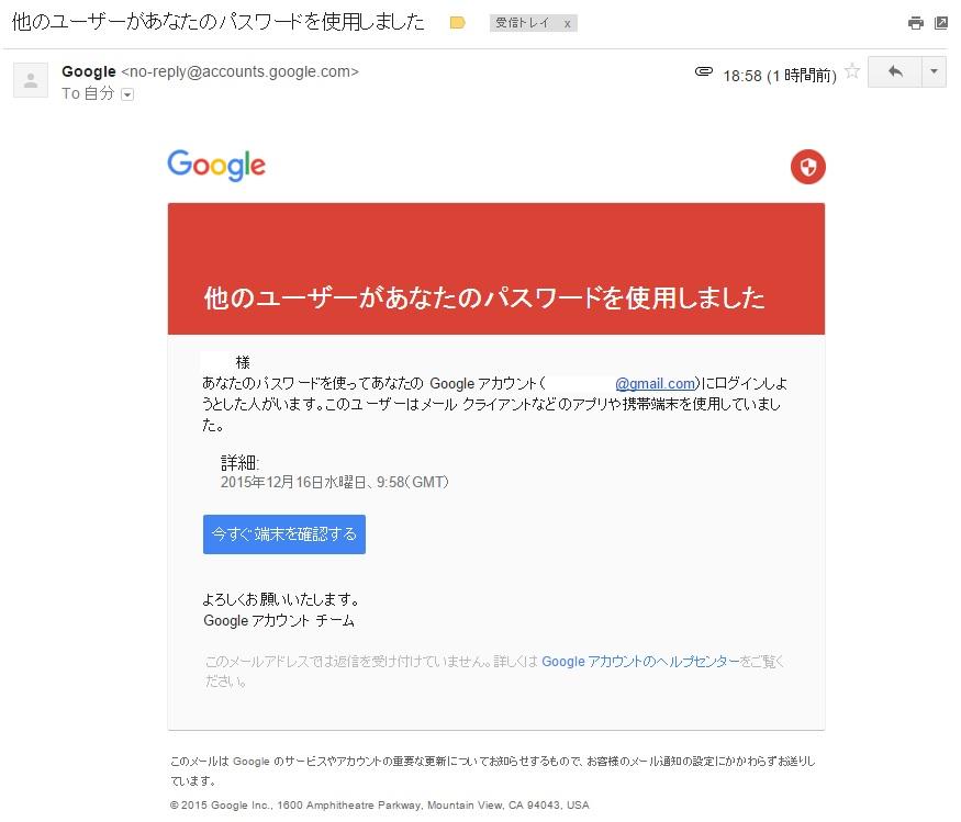 tips-googleaccount-2dankai-mail