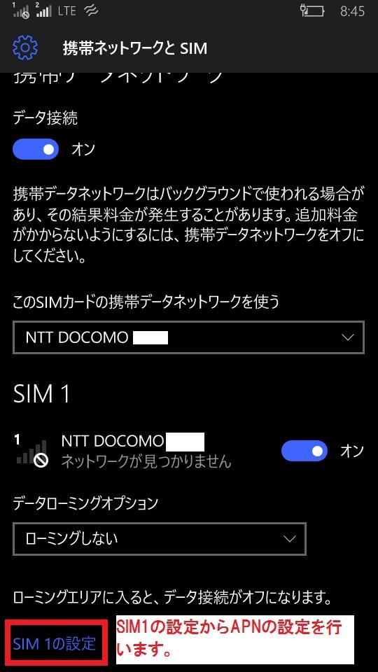 mobile-mvno-dtisim-get-setup2