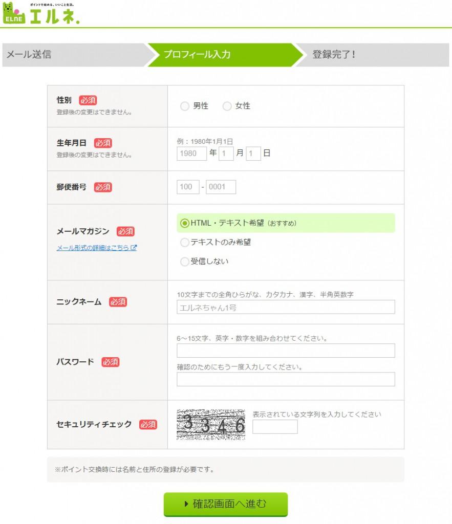 mobile-service-idio-monitor-elne3