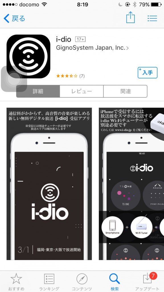 mobile-service-idio-ios-review-appstore