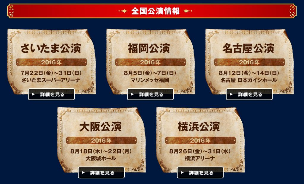 event-dragonquestlive2016-arena