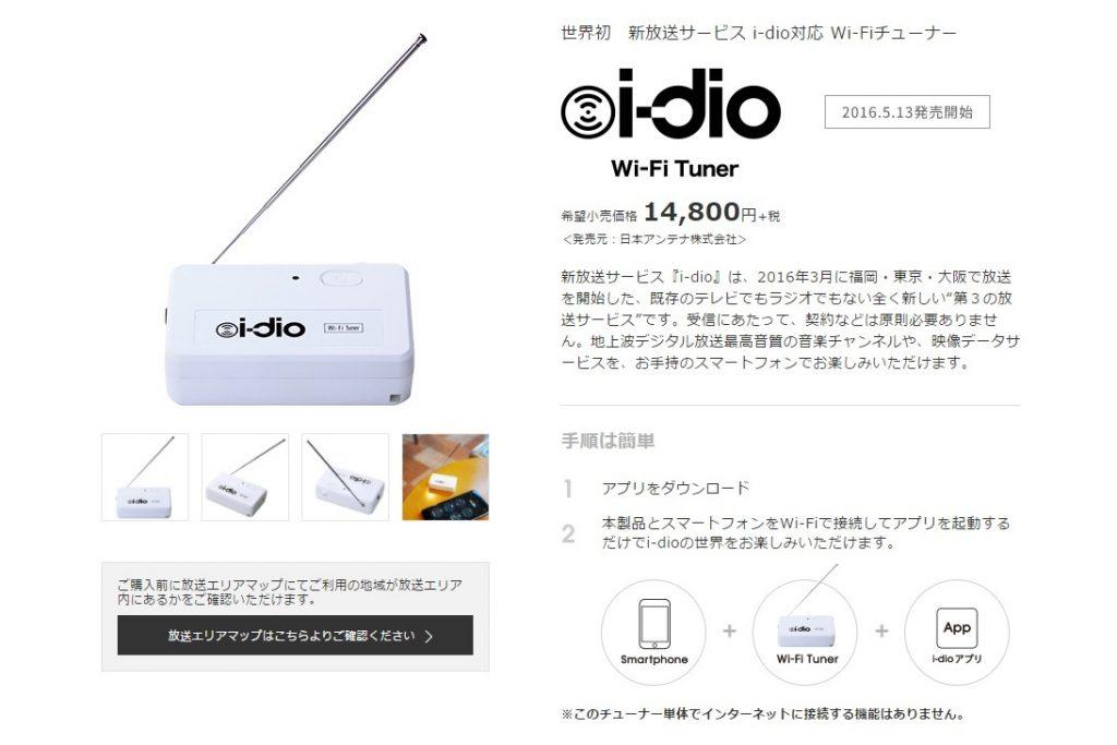 mobile-service-idio-tuner-sale-amazon