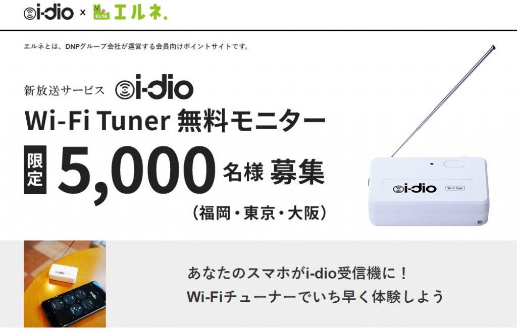 mobile-service-idio-tuner-sale-monitor