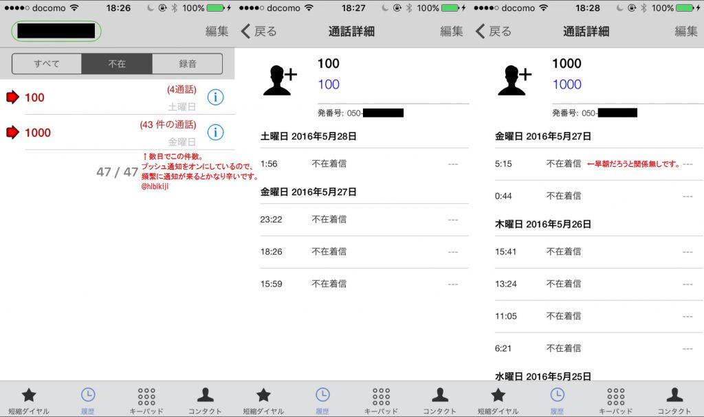 mobile-app-smartalk-prankcall-rireki