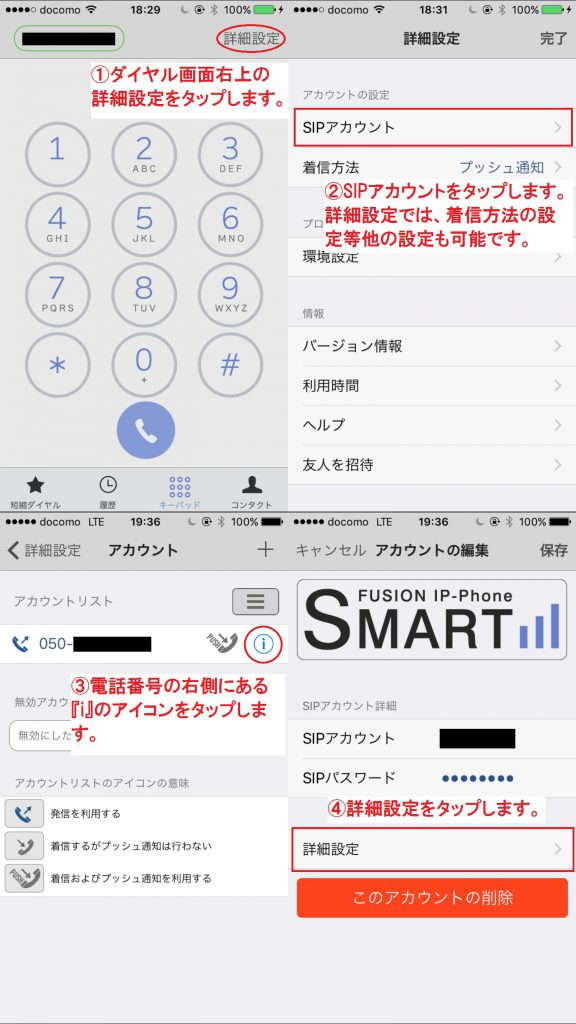 mobile-app-smartalk-prankcall-sipport1