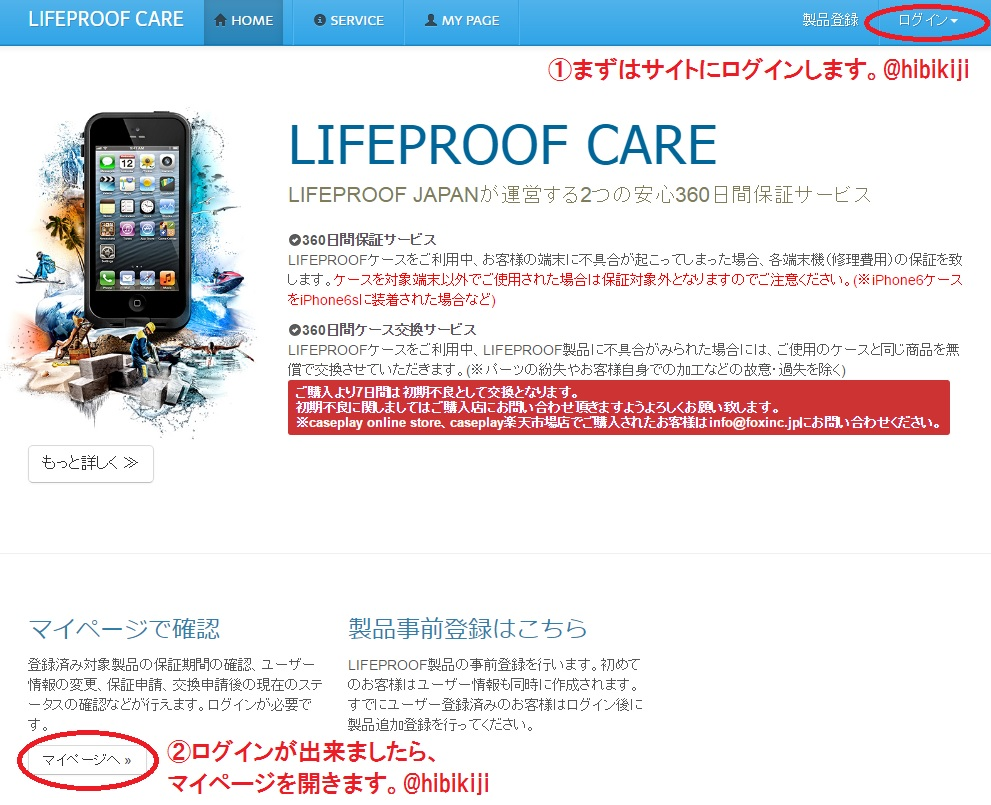 mobile-lifeproofcare-request-01