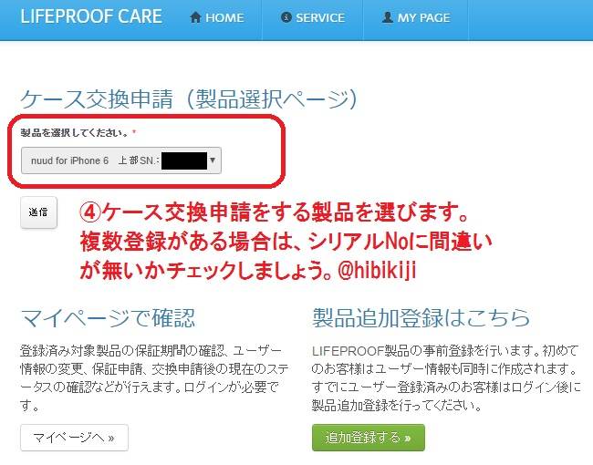 mobile-lifeproofcare-request-03