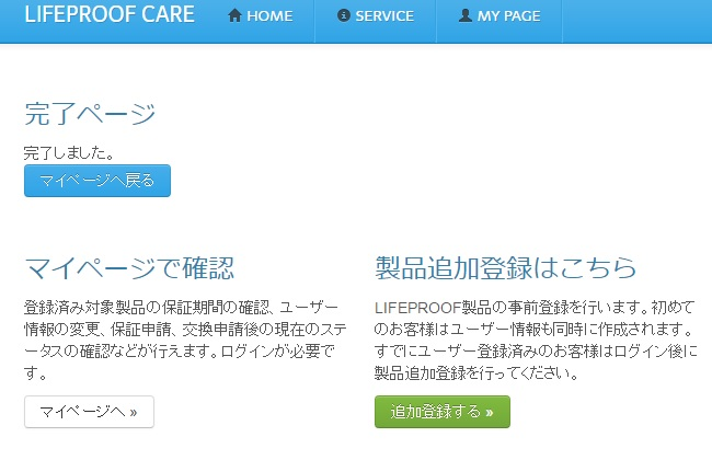 mobile-lifeproofcare-request-07