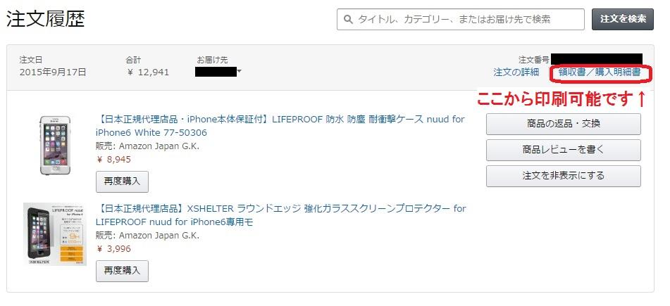 mobile-lifeproofcare-request-orderlog