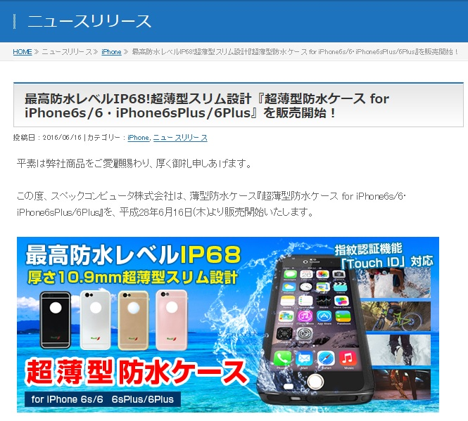 mobile-spec-ip68slimiphone6s-news