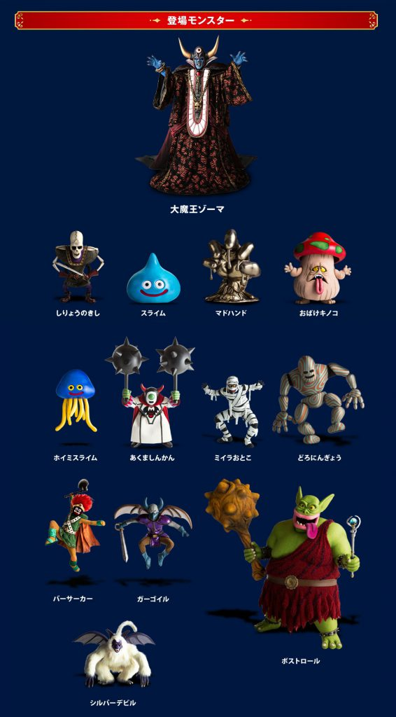 event-dragonquestlive2016-imp-monster