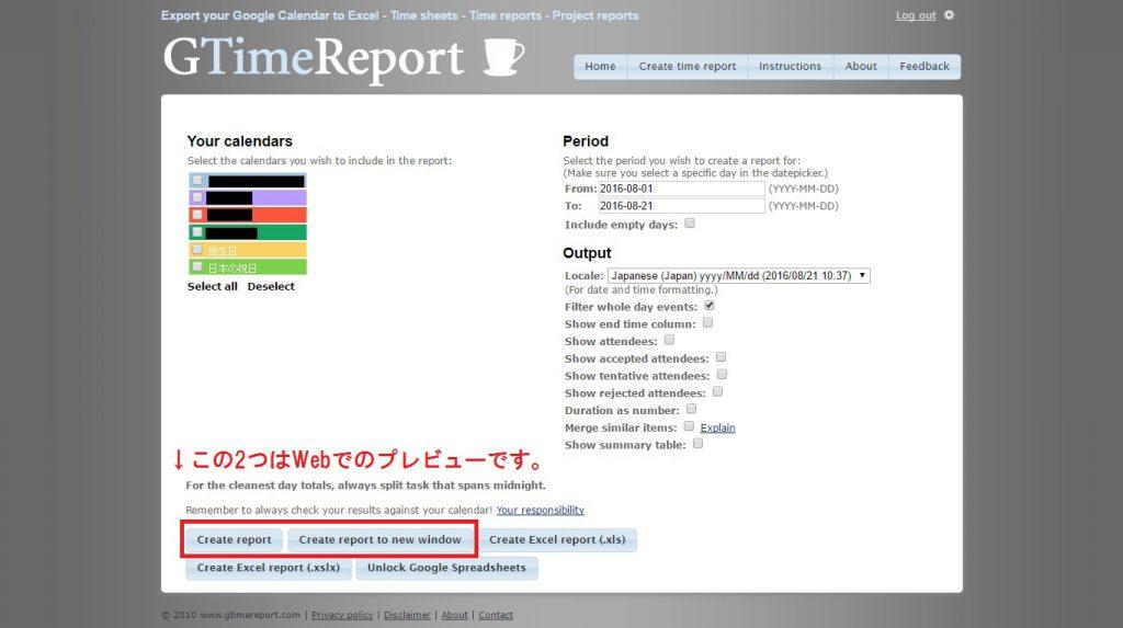 tips-googlecalendar-export-gtimereport-export