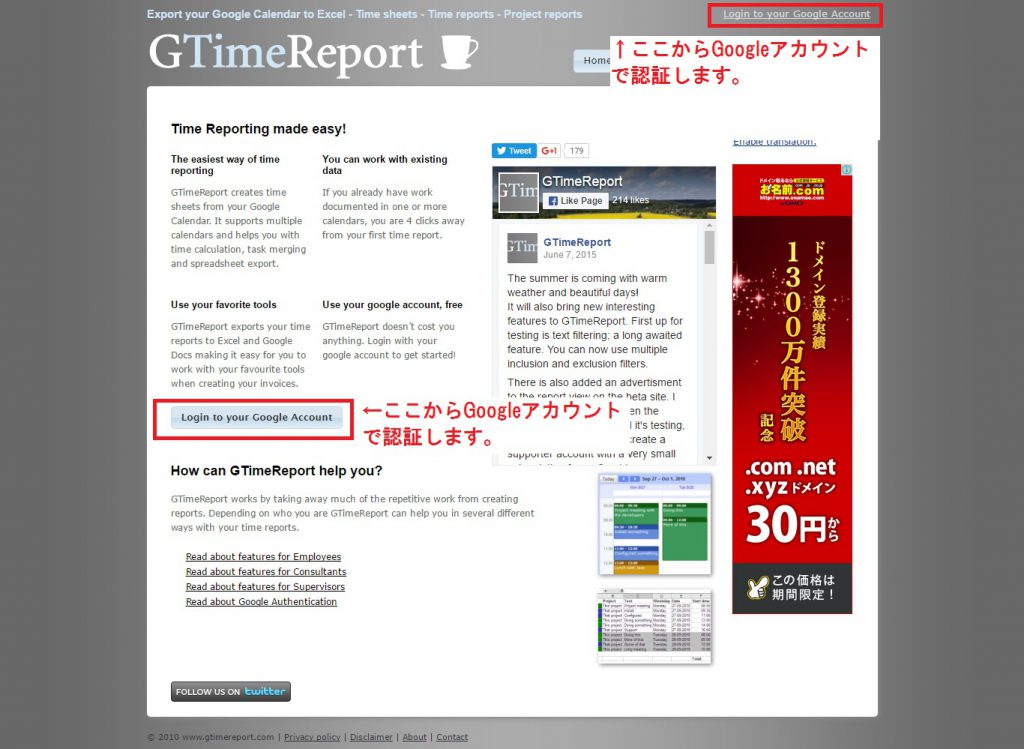 tips-googlecalendar-export-gtimereport-top