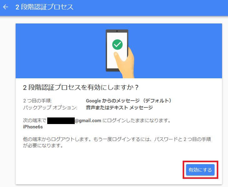 認証 gmail 二 段階